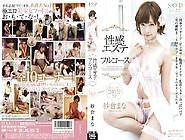 Exotic Japanese Slut Mana Sakura In Hottest Massage,  Couple Jav