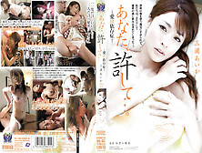 Aika Miura In Please Forgive Me