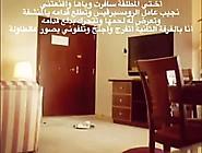 Arabic Cuckold My Lady In Hotel